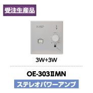OE303ⅡMN_thumbnail02