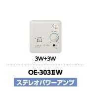 OE303ⅡW_thumbnail02