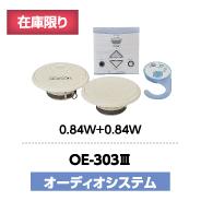 OE303Ⅲ_thumbnail02