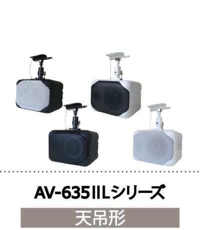サムネイルAV-635ⅡLシリーズ2