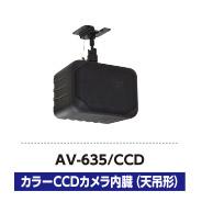 AV635CCD_thumbnail