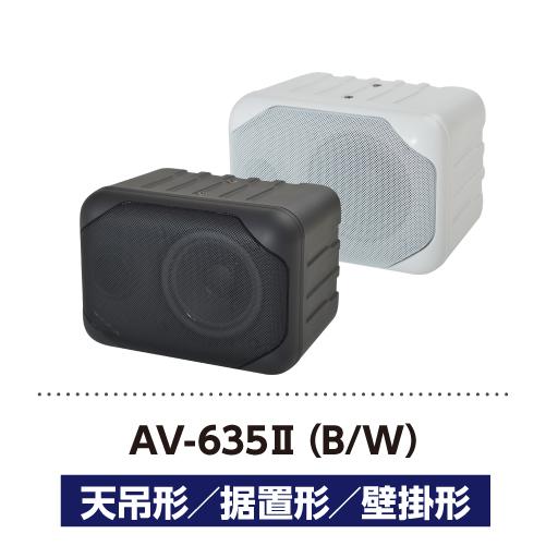 AV635ii_thnmbnail