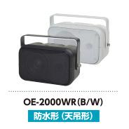 OE2000WR_thumbnail