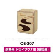 OE307_thumbnail