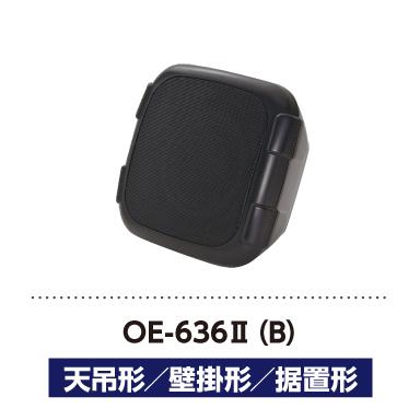OE636ii_thnmbnail01