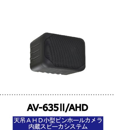 サムネイルAV-635ⅡAHD
