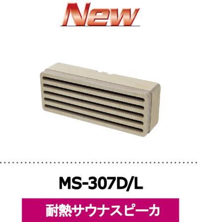 サムネイルMS-307D_LNEW付