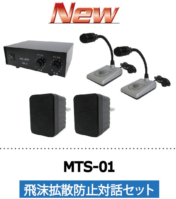 サムネイルMTS-01-1
