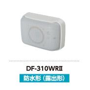 DF310WRⅡ_thumbnail